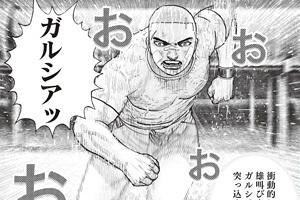 龍を継ぐ男138話ネタバレ感想