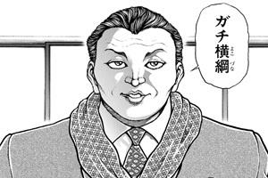 【バキ道】18話感想 金龍山が再登場! 完全に貴乃花で時事ネタ絡めて来たかw