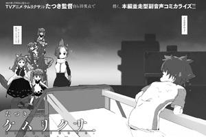 【朗報】たつき監督「ケムリクサ わかばメモ」がウルトラジャンプで連載!