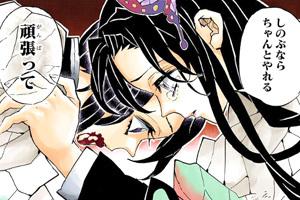 【鬼滅の刃】142話感想 アカン、しのぶさん負けてる…。最後の一撃で起死回生なるか!?