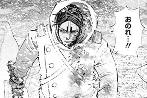 【ゴールデンカムイ】189話感想 キロ爆弾で月島が…。部下思いの鯉登カッコいいぞ