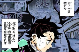 鬼滅の刃 第149話ネタバレ