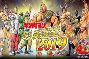 超人総選挙2019結果発表