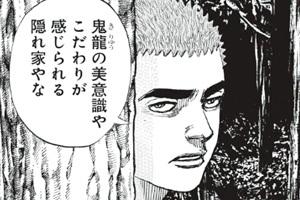 龍を継ぐ男159話ネタバレ感想