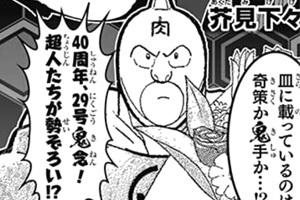 キン肉マンWJ29号読み切り