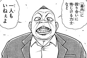 バキ道34話ネタバレ感想