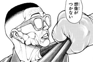 バキ道35話ネタバレ感想