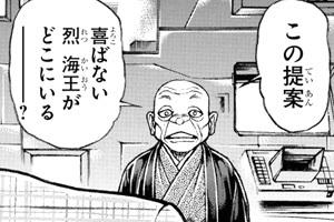 バキ道36話ネタバレ感想