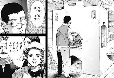 178話 ソフィアの日本語