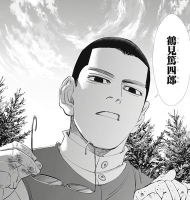179話ネタバレ 鶴見中尉の名前