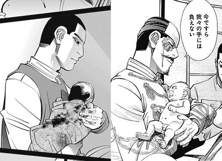 赤ん坊を抱く鶴見