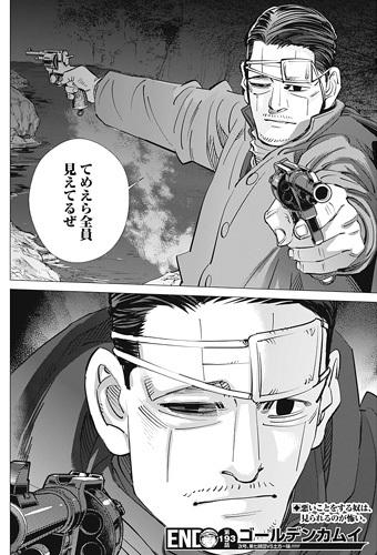 ゴールデンカムイ193話 二丁拳銃を構える菊田曹長