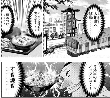 ハンチョウ39話 ベタな東京グルメツアー