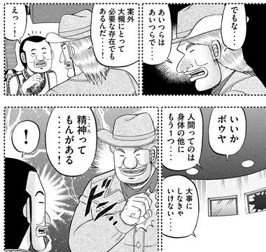hantyou46-19030404.jpg