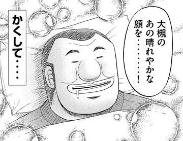 hantyou46-19030406.jpg