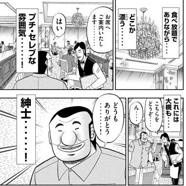 ハンチョウ54話 紳士になる大槻