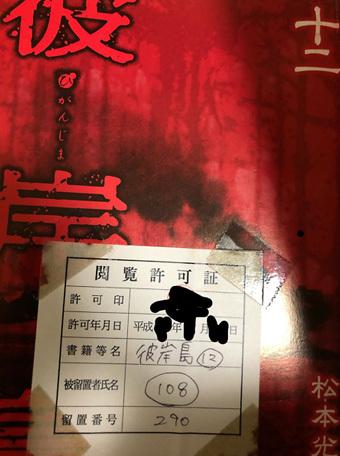 higanjima-19010202.jpg