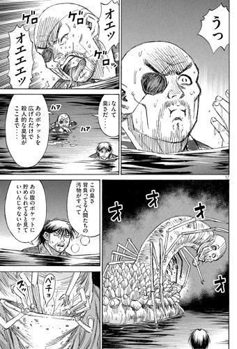 higanjima_48nichigo179-18102205.jpg
