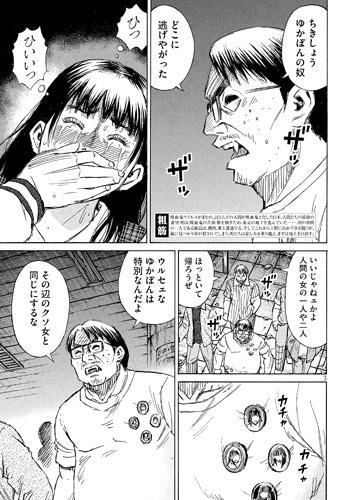 higanjima_48nichigo18-19010401.jpg