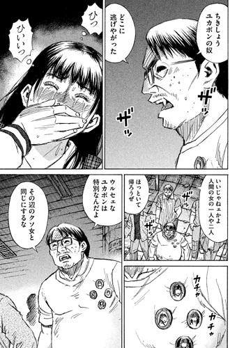 higanjima_48nichigo18-19010402.jpg