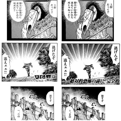 higanjima_48nichigo18-19010405.jpg