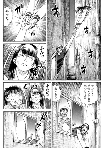 higanjima_48nichigo185-18121007.jpg