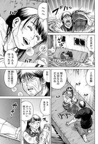 higanjima_48nichigo186-18122202.jpg
