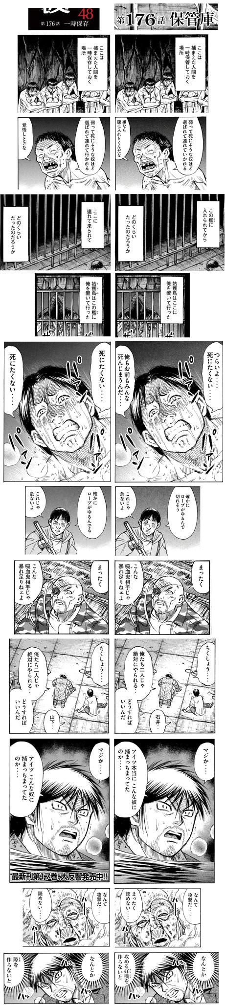 higanjima_48nichigo19-19042002.jpg