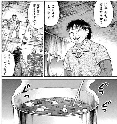 higanjima_48nichigo192-19021702.jpg