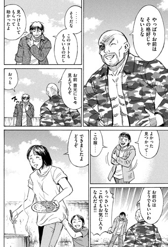higanjima_48nichigo192-19021703.jpg