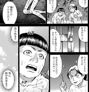 higanjima_48nichigo192-19021709.jpg