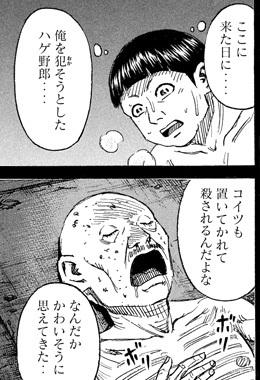 higanjima_48nichigo193-19022603.jpg
