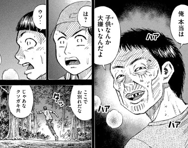 higanjima_48nichigo193-19022608.jpg
