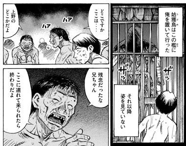 higanjima_48nichigo193-19022609.jpg