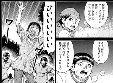 higanjima_48nichigo194-19030403.jpg