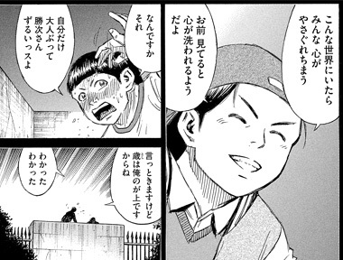 higanjima_48nichigo194-19030404.jpg
