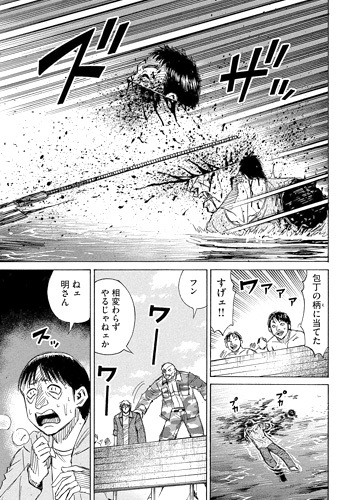 higanjima_48nichigo197-19040104.jpg