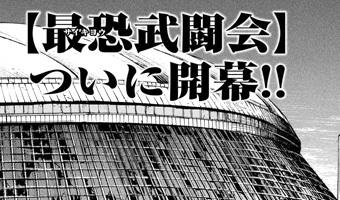 彼岸島198話 最恐武闘会