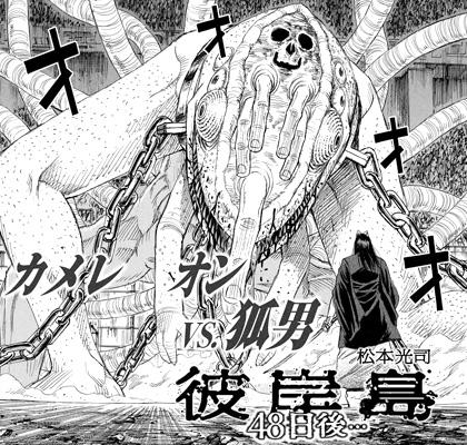higanjima_48nichigo201-19042211.jpg