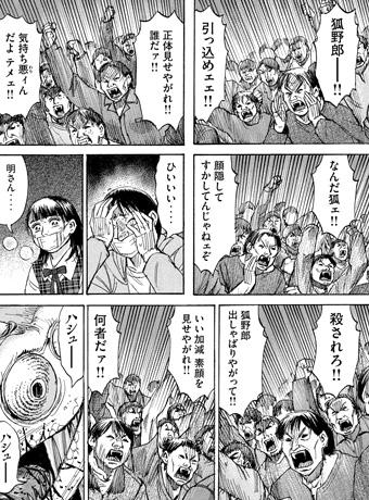higanjima_48nichigo201-19042212.jpg