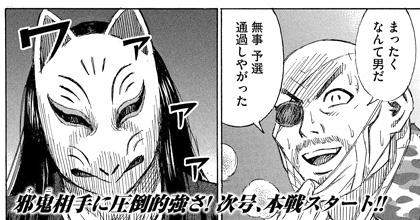 higanjima_48nichigo201-19042217.jpg