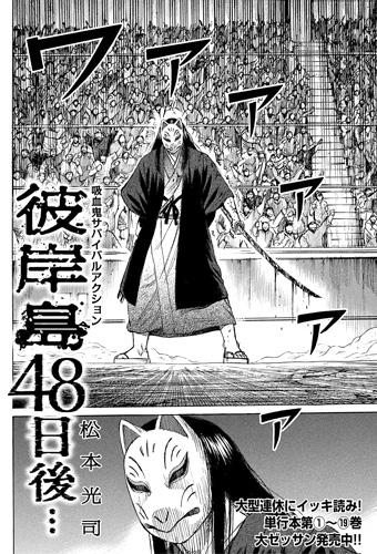 higanjima_48nichigo202-19042701.jpg