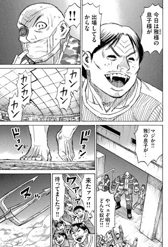 higanjima_48nichigo202-19042708.jpg