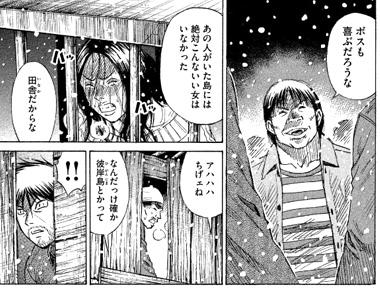 higanjima_48nichigo202-19042711.jpg