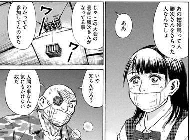 higanjima_48nichigo204-19052707.jpg