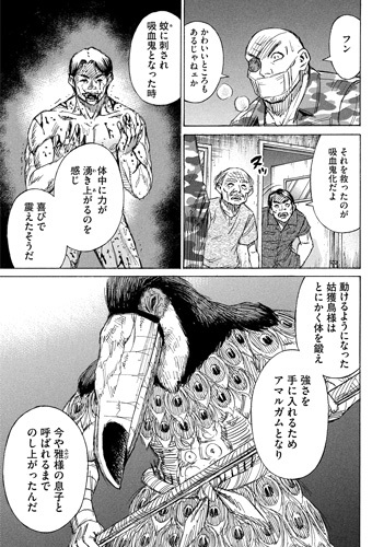 higanjima_48nichigo205-19060306.jpg