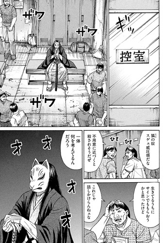 higanjima_48nichigo205-19060312.jpg