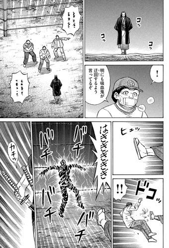 higanjima_48nichigo206-19061004.jpg