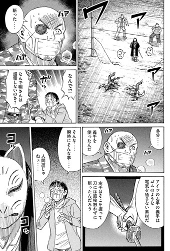 higanjima_48nichigo206-19061006.jpg
