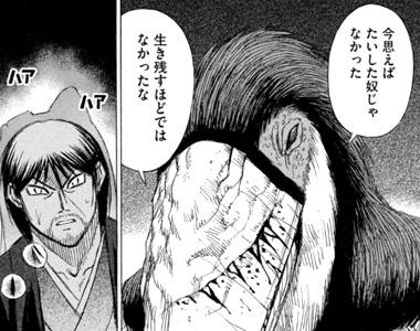 higanjima_48nichigo208-19070106.jpg